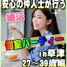 【婚活個室パーティー☆彡】7/22(土)16時~in草津☆27歳~...