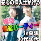 【婚活個室パーティー☆彡】7/22(土)18時~in草津☆30代・...