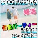 【婚活個室パーティー☆彡】7/23(日)14時~in彦根☆22歳~...