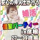 【婚活個室パーティー☆彡】7/23(日)16時~in彦根☆27歳~...