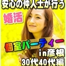 【婚活個室パーティー☆彡】7/23(日)18時~in彦根☆30代・...