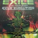 EXILE DVD 2枚組