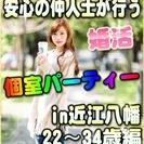 【婚活個室パーティー☆彡】7/29(土)11時~in近江八幡☆22...
