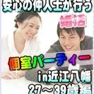 【婚活個室パーティー☆彡】7/29(土)13時~in近江八幡☆27...