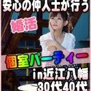 【婚活個室パーティー☆彡】7/29(土)15時~in近江八幡☆30...