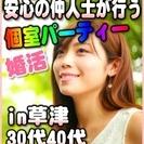 【婚活個室パーティー☆彡】7/30(日)15時~in草津☆30代・...