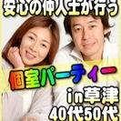 【婚活個室パーティー☆彡】7/30(日)17時~in草津☆40代・...