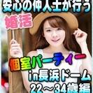 【婚活個室パーティー☆彡】7/30(日)11時~in長浜ドーム☆2...