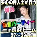 【婚活個室パーティー☆彡】7/30(日)13時~in長浜ドーム☆2...