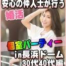 【婚活個室パーティー☆彡】7/30(日)15時~in長浜ドーム☆3...