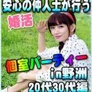 【婚活個室パーティー☆彡】7/23(日)12時~in野洲☆20代・...