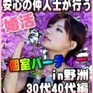 【婚活個室パーティー☆彡】7/23(日)14時~in野洲☆30代・...