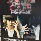 6/25 日曜日 東京喰種カフェに一緒に行ける方募集