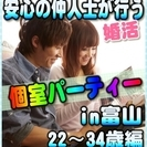 【婚活個室パーティー☆彡】7/29(土)11時~in富山☆22歳~...