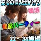 【婚活個室パーティー☆彡】7/2(日)11時~in岐阜市☆22歳~...