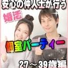 【婚活個室パーティー☆彡】7/2(日)13時~in岐阜市☆27歳~...