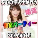 【婚活個室パーティー☆彡】7/2(日)15時~in岐阜市☆30代・...