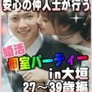 【婚活個室パーティー☆彡】7/9(日)13時~in大垣市☆27歳~...