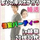 【婚活個室パーティー☆彡】7/15(土)11時~in岐阜市☆20代...