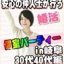 【婚活個室パーティー☆彡】7/15(土)13時~in岐阜市☆30代...