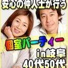 【婚活個室パーティー☆彡】7/15(土)15時~in岐阜市☆40代...