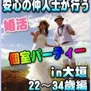 【婚活個室パーティー☆彡】7/16(日)11時~in大垣市☆22歳...
