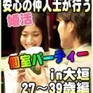 【婚活個室パーティー☆彡】7/16(日)13時~in大垣市☆27歳...