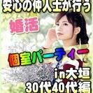 【婚活個室パーティー☆彡】7/16(日)15時~in大垣市☆30代...