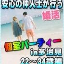 【婚活個室パーティー☆彡】7/22(土)11時~in多治見市☆22...