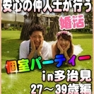 【婚活個室パーティー☆彡】7/22(土)13時~in多治見市☆27...