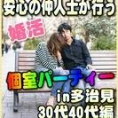 【婚活個室パーティー☆彡】7/22(土)15時~in多治見市☆30...