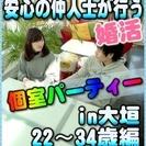 【婚活個室パーティー☆彡】7/29(土)11時~in大垣市☆22歳...