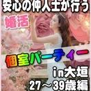 【婚活個室パーティー☆彡】7/29(土)13時~in大垣市☆27歳...