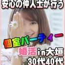 【婚活個室パーティー☆彡】7/29(土)15時~in大垣市☆30代...