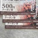 扇屋の割引チケット