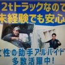 ☆☆トラックドライバー、アシスタント募集中☆☆