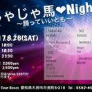 【8/26(土)】クラブイベント じゃじゃ馬❤︎Night-踊って...