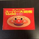 アンパンマンスーパー大図鑑
