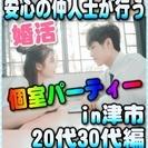 【婚活個室パーティー☆彡】7/8(土)11時~in津市☆20代・3...