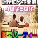 【婚活個室パーティー☆彡】7/8(土)15時~in津市☆40代・5...