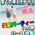 【婚活個室パーティー☆彡】7/17(月・祝)11時~in津市☆22...