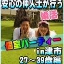 【婚活個室パーティー☆彡】7/17(月・祝)13時~in津市☆27...