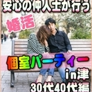 【婚活個室パーティー☆彡】7/17(月・祝)15時~in津市☆30...