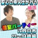【婚活個室パーティー☆彡】7/23(日)11時~in四日市市☆22...