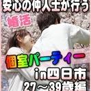 【婚活個室パーティー☆彡】7/23(日)13時~in四日市市☆27...