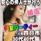 【婚活個室パーティー☆彡】7/23(日)15時~in四日市市☆30...