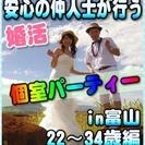 【婚活個室パーティー☆彡】8/12(土)11時~in富山市☆22歳...