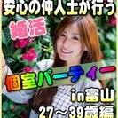【婚活個室パーティー☆彡】8/12(土)13時~in富山市☆27歳...