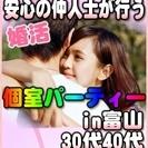 【婚活個室パーティー☆彡】8/12(土)15時~in富山市☆30代...