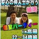 【婚活個室パーティー☆彡】8/13(日)11時~in高岡市☆22歳...
